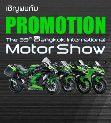 คาวาซากิเปิดโปรโมชั่นต้อนรับงานแสดงรถ Motor Show 2018
