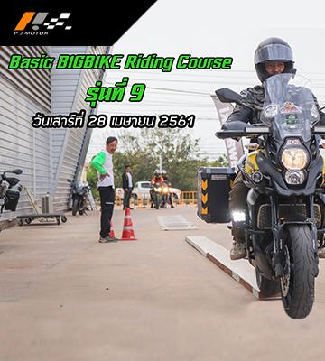 Kawasaki PJMotor Sakhonnakhonเปิดลงทะเบียนอบรมขับขี่หลักสูตร Basic Course รุ่นที่ 9