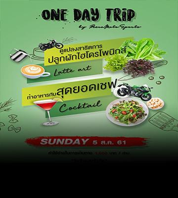 อิ่มอร่อยกับอาหารจานเด็ดโดยสุดยอดเชฟ กับ One day trip สุดคูล!! By Peera MotoSports