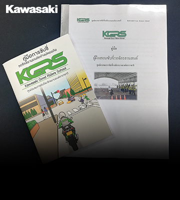 "Kawasaki Good Riders School (KGRS) หลักสูตรการอบรม ""ครูฝึกสอนขับขี่รถจักรยานยนต์"" สำหรับเจ้าหน้าที่ตัวแทนจำหน่ายรถจักรยานยนต์คาวาซากิทั่วประเทศ"