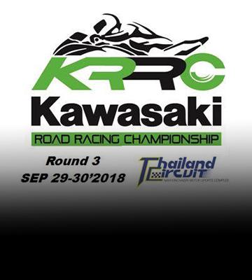 """Kawasaki Road Racing Championship 2018 Round 3"" สมัครล่วงหน้า ราคาพิเศษ 400 บาท !!!"