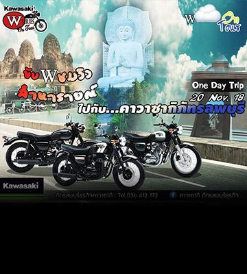 Kawasaki W Series On Tour presented by คาวาซากิภัทรลพบุรีธุรกิจ