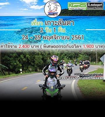 Kawasaki Hatyai Thawinmotorชวนเที่ยวเกาะลันตา 2 วัน 1 คืน