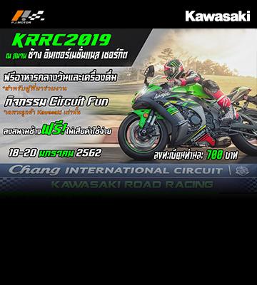 Kawasaki PJMotor Sakhonnakhonขอเชิญพี่น้องสองล้อร่วมทริปจาก สกลนคร ไป บุรีรัมย์ เพื่อชมงานแข่งขันในกิจกรรม KRRC