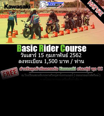 เรียนรู้พื้นฐานการขับขี่รถจักรยานยนต์บิ๊กไบค์ กับ BASIC RIDING COURSE by Kawasaki Hatyai Thawinmotor