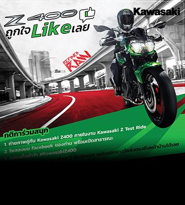 ห้ามพลาด!! Z400 ถูกใจ Like เลย กับกิจกรรมทดสอบขับขี่ Kawasaki Z Test Ride
