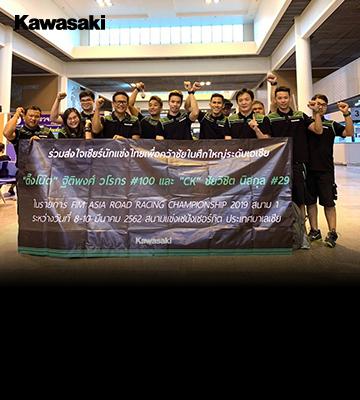 Kawasaki Thailand Racing Team พร้อมลุยศึกใหญ่ระดับเอเชีย กับการแข่งขัน FIM ASIA ROAD RACING CHAMPIONSHIP 2019
