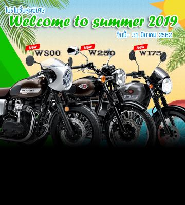 โปรโมชั่นสุดพิเศษ Welcome to summer 2019 ต้อนรับหน้าร้อน