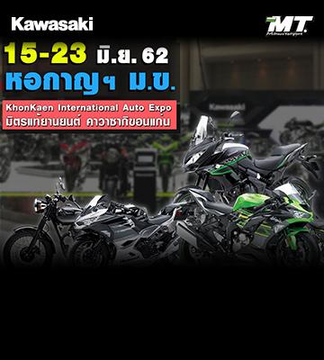 KHON KAEN INTERNATIONAL AUTO EXPO