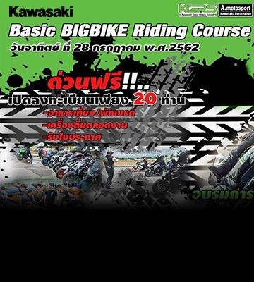 Basic BIGBIKE Riding Course#3 By Kawasaki Phetchabun