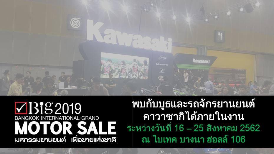 Kawasaki Motor Thailand NEWS