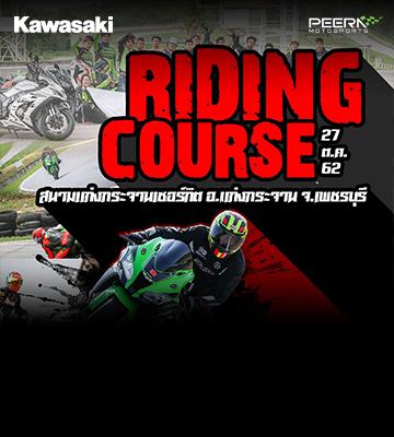 """""""เพราะทุกการขับขี่ คือประสบการณ์"""" เปิดรับสมัครแล้ว!! พีระโมโตสปอร์ต Riding Course"""