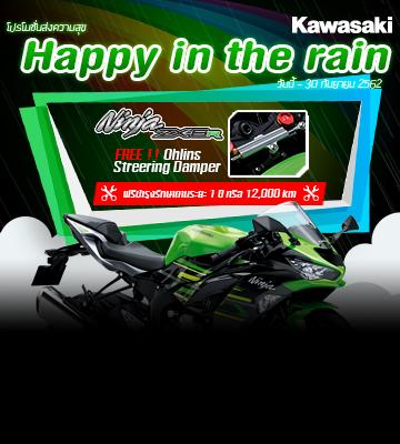 """""""โปรโมชั่นส่งความสุข Happy in the rain"""" ประจำเดือน กันยายน 2562"""