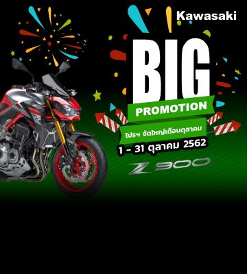 "Kawasaki ขอนำเสนอ ""BIG PROMOTION"" โปรฯ จัดใหญ่เดือนตุลาคม"