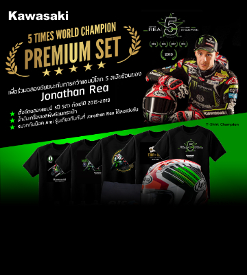 """ชุดพรีเมี่ยมเซ็ทฉลองแชมป์โลก5สมัย """"5 Times World Champion Premium Set"""""""