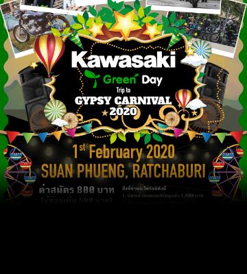 คาวาซากิ ขอเชิญร่วมทริปสุดชิลล์ รับบรรยากาศหน้าหนาวไปกับเทศกาลดนตรีในงาน GYPSY CARNIVAL 2020