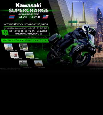 เปิดประสบการณ์การขับขี่อย่างเหนือระดับ Kawasaki Supercharge Exclusive Trip Thailand to Malaysia