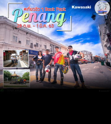 คาวาซากิ ถวิลมอเตอร์ หาดใหญ่ จัดทริป Back Pack On Tour In Penang