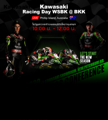 คาวาซากิเชิญร่วมลงทะเบียนกิจกรรม Kawasaki Racing Day WSBK @BKK 29 ก.พ. 2563