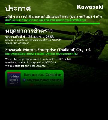 ประกาศ!! คาวาซากิหยุดทำการชั่วคราว ระหว่างวันที่ 4 – 26 เมษายน 2563