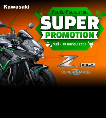 """คาวาซากิขอเสนอ """"Super promotion ประจำเดือนเมษายน"""" วันนี้ - 30เมษายน2563"""