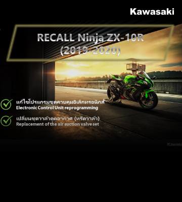ประกาศ!! Recall Ninja ZX-10R รุ่นปี 2019-2020