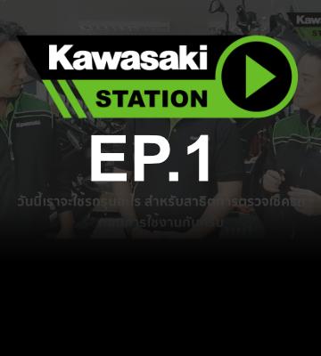 เล่าสู่กันฟังกับสาระความรู้ By Kawasaki Station EP.1