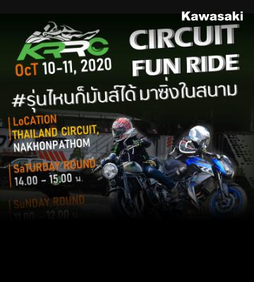 รุ่นไหนก็มันส์ได้มาซิ่งในสนามกับกิจกรรม Circuit Fun Ride วันที่ 10-11 ต.ค. 63