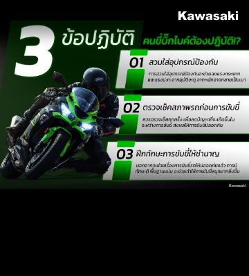 รู้ก่อนที่จะขี่บิ๊กไบค์!  3 ข้อควรปฏิบัติ By Kawasaki Trick