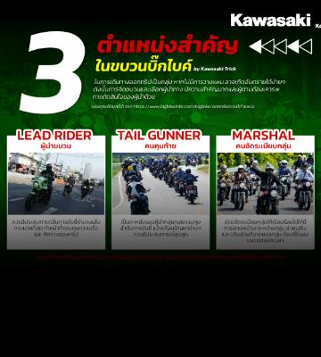 3 ตำแหน่งสำคัญในการขับขี่ออกทริปเป็นกลุ่มเพื่อความปลอดภัย By KawasakiTrick