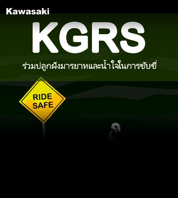 มารยาทในการขับขี่รถจักรยานยนต์โดย By KGRS   #EP4.