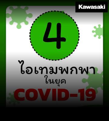 4 ไอเทมพกพาในยุค  COVID-19