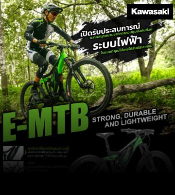 เปิดรับประสบการณ์ จักรยาน E-MTB ระบบไฟฟ้า