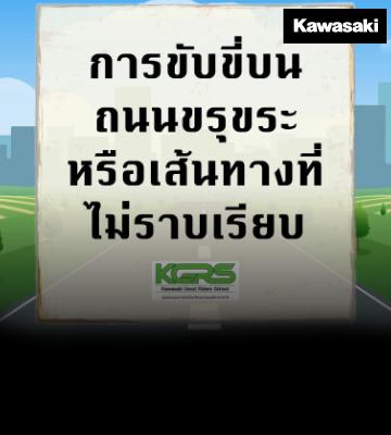 การขับขี่บนถนนขรุขระหรือเส้นทางที่ไม่ราบเรียบ โดย #KGRS | #EP12.