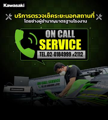 Kawasaki On Call Service บริการพิเศษจาก คาวาซากิ