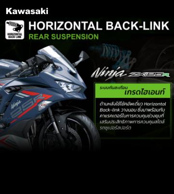Horizontal Back-Link (Rear Suspension) ระบบกันสะเทือนเกรดไฮเอนท์ By KawasakiTechnology