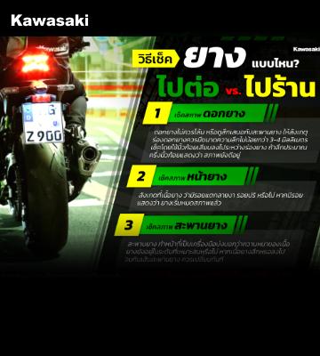 """""""ไปต่อ VS ไปร้าน"""" วิธีเช็คยางรถจักรยานยนต์คู่ใจ By KawasakiTrick"""