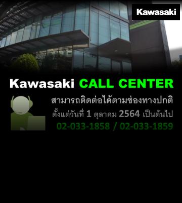 ประกาศ!! Kawasaki Call center สามารถติดต่อช่องทางปกติได้แล้ววันนี้!!