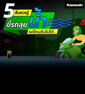 5 สิ่งควรรู้... ขี่รถลุยน้ำ!! แค่ไหนถึงไปได้...