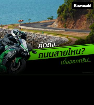 คิดถึง...ถนนสายไหน? เมื่อออกทริป By KawasakiTrip
